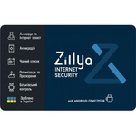 Антивирус Zillya! Internet Security for Android на 1год 1 ПК, скретч-карточка (4820174870195)